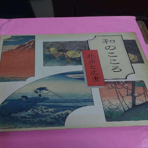 Libro de arte japonés con láminas disponibles