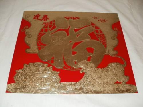 Lámina artística china tigre relieve dorado rojo x