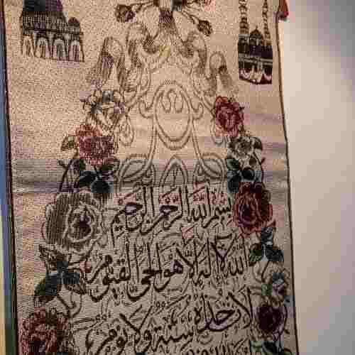 Tapete árabe 99 nombres