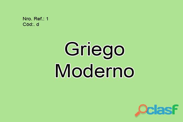 Elearning de griego moderno